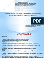 Организация системы снабжения на предприятии ООО Авто-Альянс Мишкина К.С.