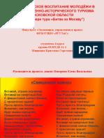 Слайды к Докладу 2015_Мишкина К.С