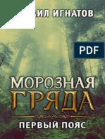 Ignatov_Mihail_Aororn__Moroznaya_gryada._Pervyi_poyas_(SI)_Litmir.net_680472_bedb2.epub