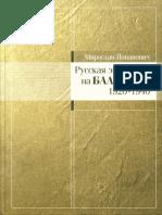 Jovanovich Russkaya Emigratsiya Na Balkanakh 1920-1940