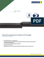 DE_TDS_blaugelb_Sockeldämmprofil_EPS оконный подставочный профиль(ru)
