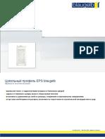 DE_TDS_blaugelb_Sockeldämmprofil_IHP_EPS (Цокольный профиль EPS)(ru)