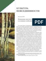 izmenenie-instituta-semi-v-usloviyah-globalizatsii