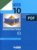 Информатика 10 класс углубленный уровень 2 часть Семакин, Шеина, Шестакова.