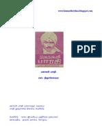 Mahakavi Bharathi _thiruselvan