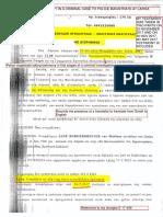 Police Magistrate Testimony E 17449