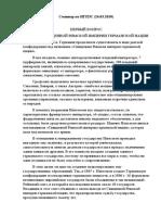 Seminar_po_IGPZS_za_26_03_2020_105_gruppa_Zhukov_Dmitriy_Alexandrovich