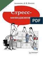 Каменюкин А.Г., Ковпак Д.В - Стресс-менеджмент 2012.pdf