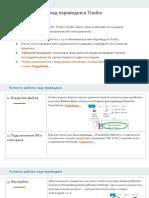 Trados Basics_ Аспекты работы над переводом в Trados