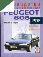 Руководство по ремонту и эксплуатации Peugeot 605 1989-2000 гг выпуска_( PDFDrive.com ).pdf