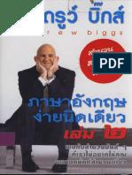 แอนดรูบิก 2.pdf