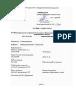 Алгебра и теория чисел для 1-31 03 07-03 №УД-1500.р 26.06.2013