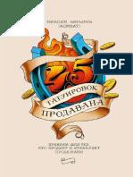 45_tatuirovok_prodavtsa