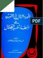 Al-Maurid Zilal Fi Tanbih `Ala Akhtha'i Zhilal -Syeikh Abdullah Bin Ad-Duwai