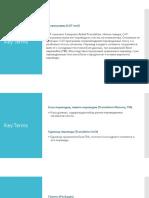 Trados Basics_ Основные термины.pdf