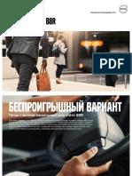 BRO_Volvo-B8R-Eu6-RU-2017