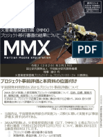 2020 - MMX Martian Moon Exploration - Japan