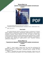 _Дэвид Майстер, Управление фирмой
