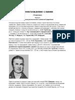 Происхождение славян Teorii