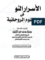 الاسرار النورانية فى العلوم الروحانية مطبوع.pdf