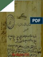 اللمعة النورانية البوني.pdf