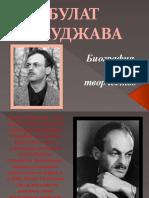 БУЛАТ ОКУДЖАВА.pptx