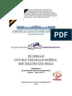Сибирский Военный Округ - Фронту в Годы Великой Отечественной Войны (1)