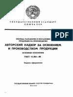 ГОСТ 15.304-80. Авторский надзор за освоением и производством продукции