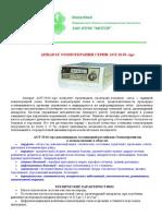 Озонатор АОТ-Н-01-Арз МЕДОЗОНС