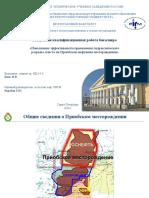 Итоговая презентация ВКР . v6 pdf
