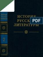 istoriya_russkoj_literatury_tom_2_1981__ocr.pdf