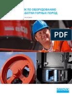 rock processing guide 2013_rus (2).pdf