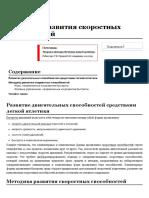 Методика развития скоростных способностей — SportWiki энциклопедия