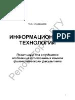 Практикум Информационные технологии филологи.pdf