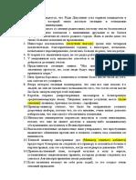 Romanova_2_Zad_ФразеологизмыИСПР