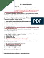 готовый - Текущий экзамен АГ 6 курс.docx
