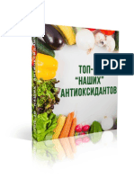Топ-10 наших антиоксидантов.pdf