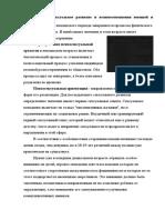 psikhologia_Sia-13__Pashkevich