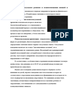 psikhologia_Sia-13__Pashkevich.docx