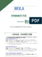 Motorola-XT800操作教程之初级篇