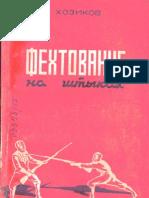 hozikov-shtyk