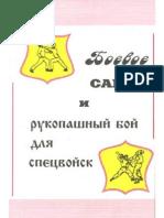 unichtojay_vraga