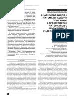 Анализ подходов к математическому описанию характеристик материалов с повышенной гидрофобностью