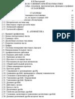 Выгодский. Справочник по элементарной математике
