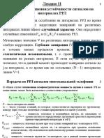 RSSS_lekciya_8