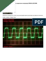 4-Осциллограммы в сварочном инверторе BRIMA ARC200B.doc