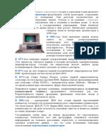 История создания первых компьютеров.docx