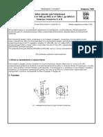 DIN 936 Гайки низкие шестигранные с резьбой М8-М52 Кл.точности А и В