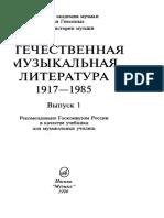 Отечественная музыкальная литература. Выпуск 1.
