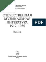 Отечественная музыкальная литература. Выпуск 2.
